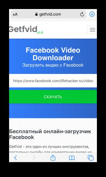 Скачивание видео с ФБ на Айфон с помощью сторонней утилиты