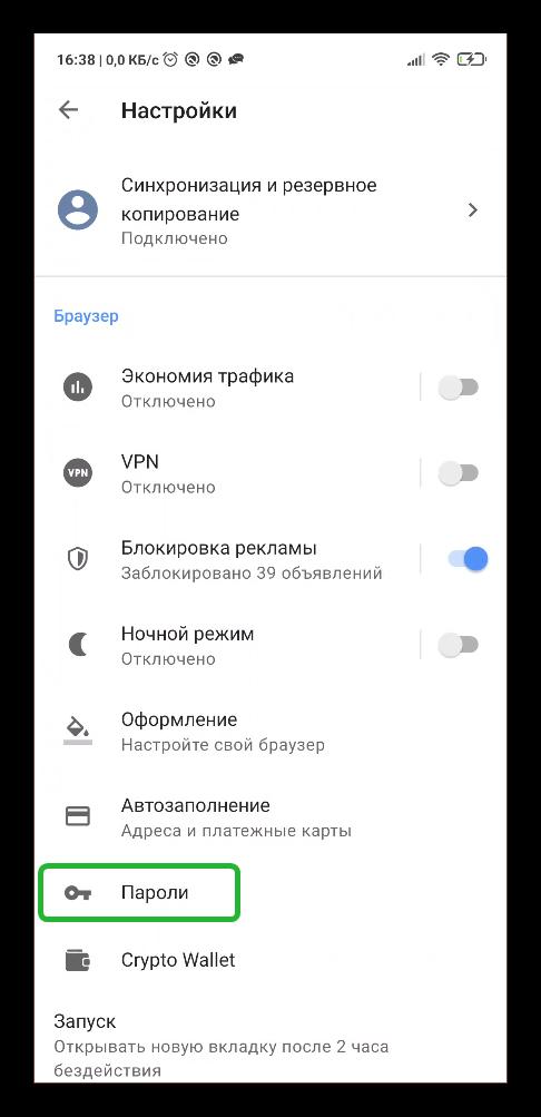 Сохраненные пароли в браузере Opera в телефоне