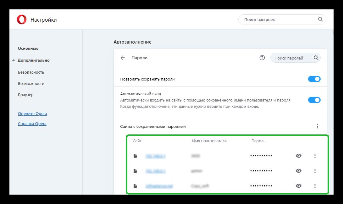 Сохраненные пароли в браузере Opera