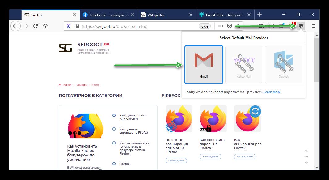 Сохранить запущенные вкладки с помощью расширения Email Tabs