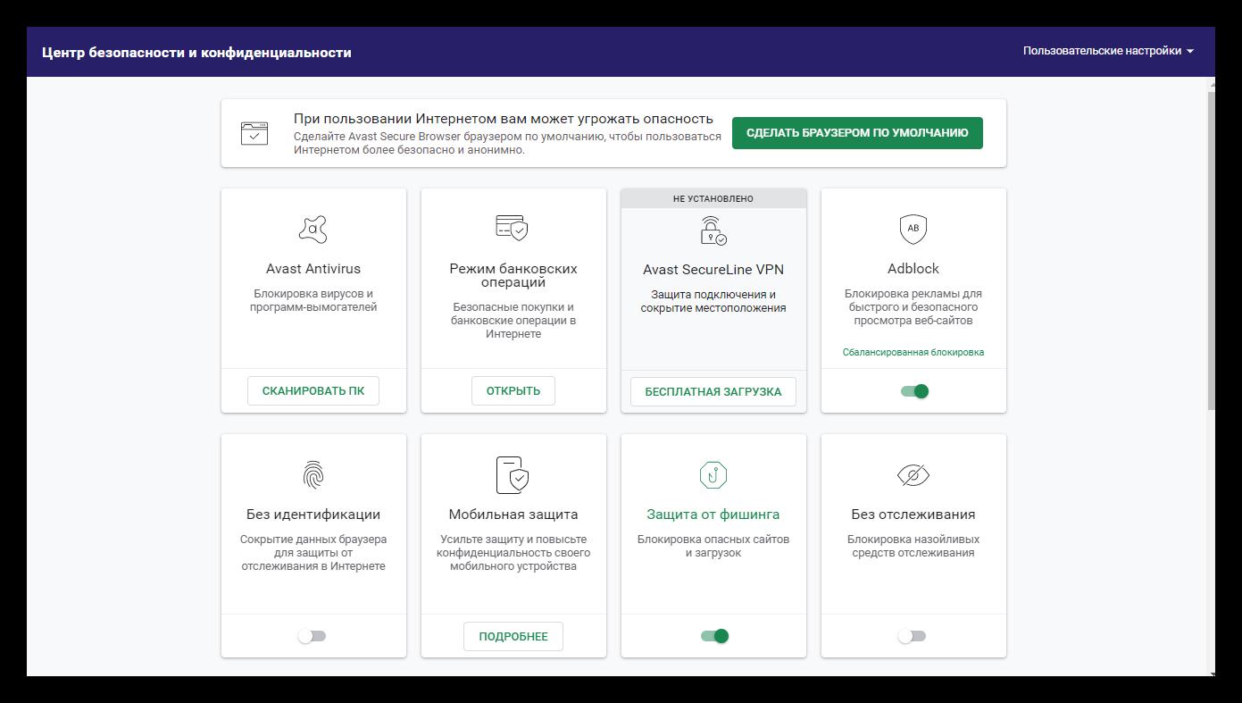 Центр безопасности и конфиденциальности Avast Safezone Browser