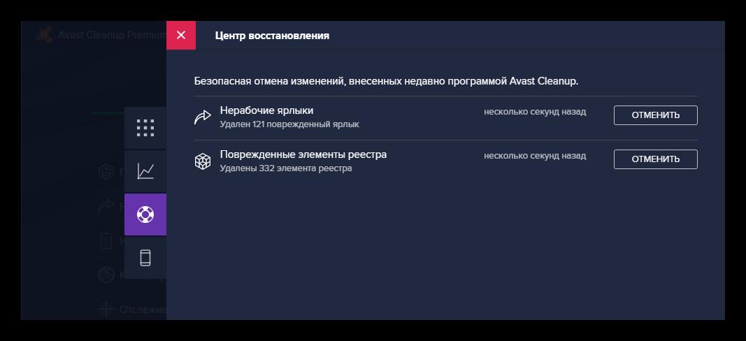 Центр восстановления Avast Cleanup Premium