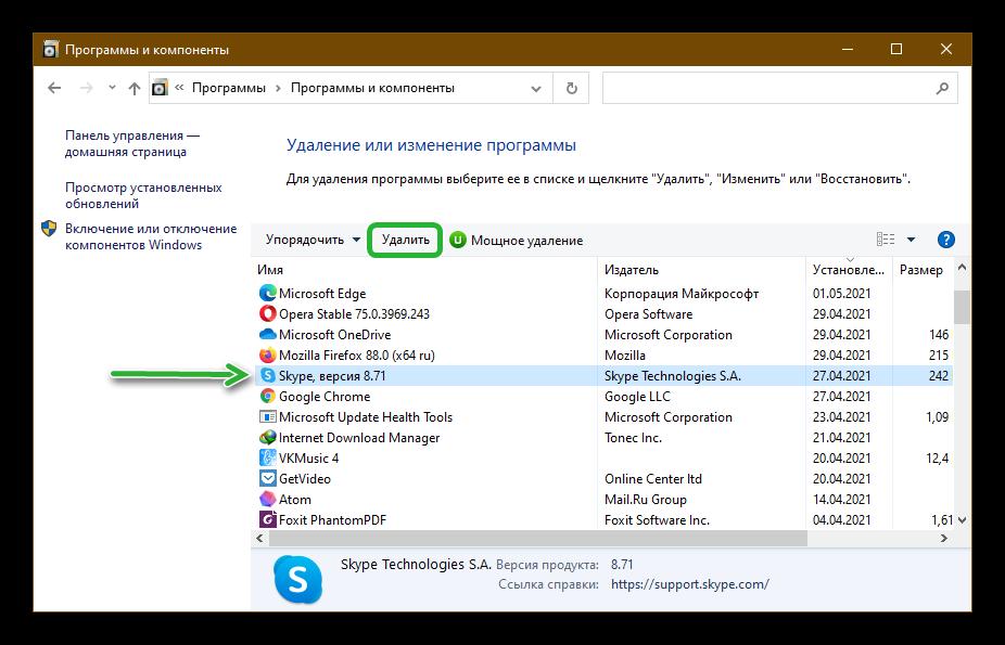 Удаление Skype через Панель управления