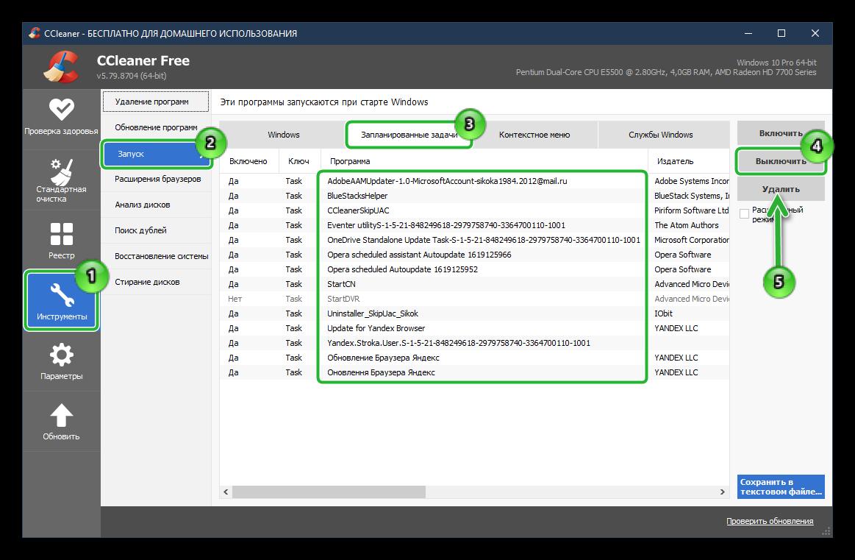 Удаление вредоносных запланированных задач в CCleaner при открытии вкладок в Opera