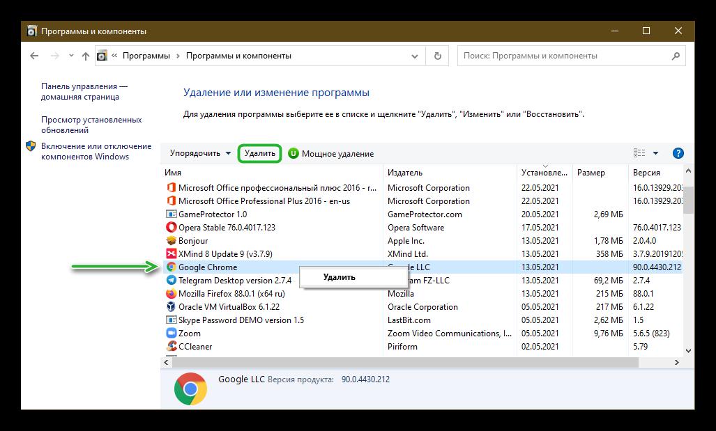 Удалить Google Chrome для чистой переустановки