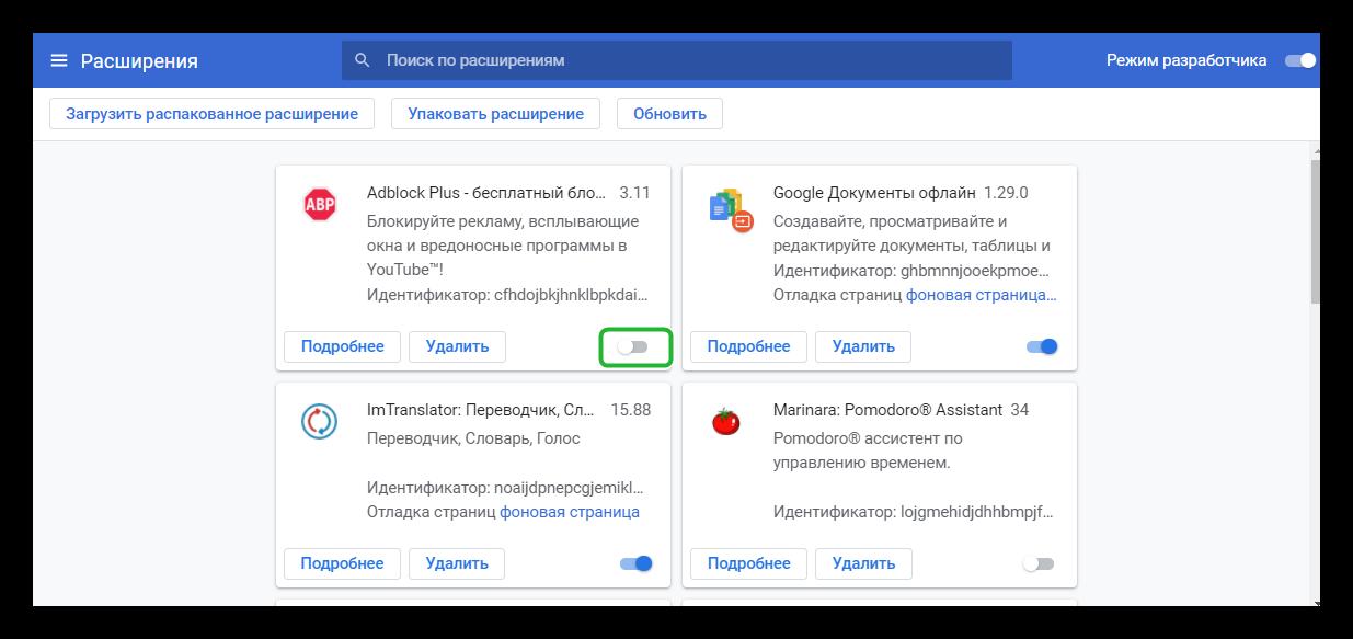 Удалить блоикровщики рекламы в Google Chrome