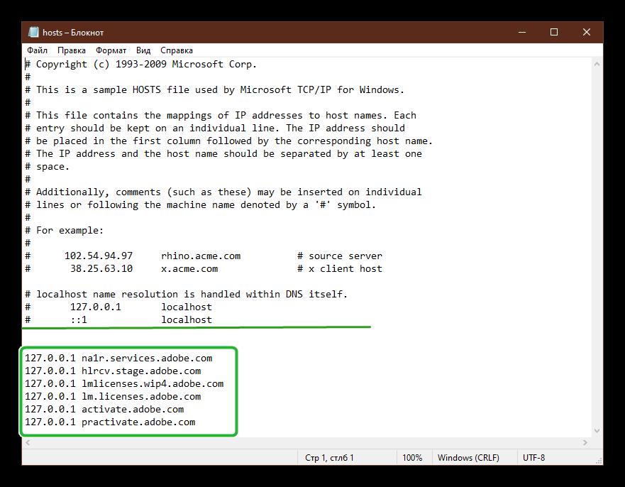 Удалить лишние записи из файла hosts в Блокноте