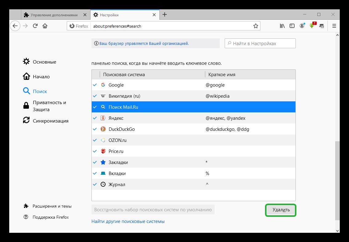 Удалить поиск Маил из браузера Firefox в настройках