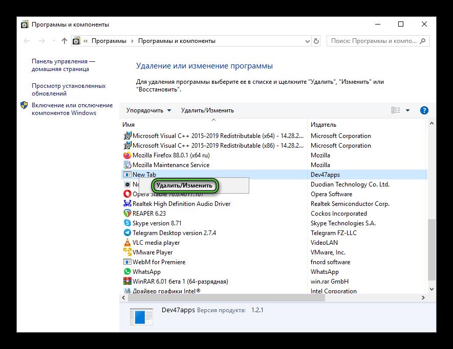 Удалить программу New Tab в окне Программы и компоненты