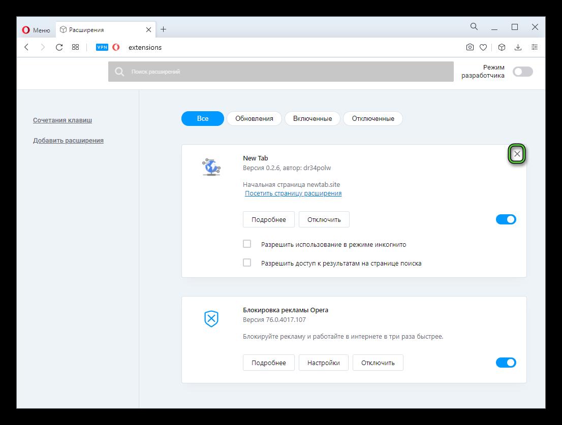 Удалить расширение в веб-браузере Opera