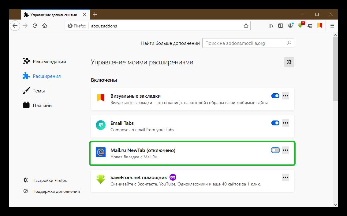 Удалить расширения от Маил в Mozilla Firefox