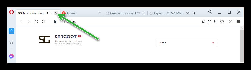 Удалить вкалдки в браузере Opera
