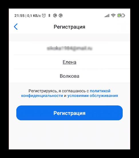 Указание имени и электронного адреса при регистрации в Zoom