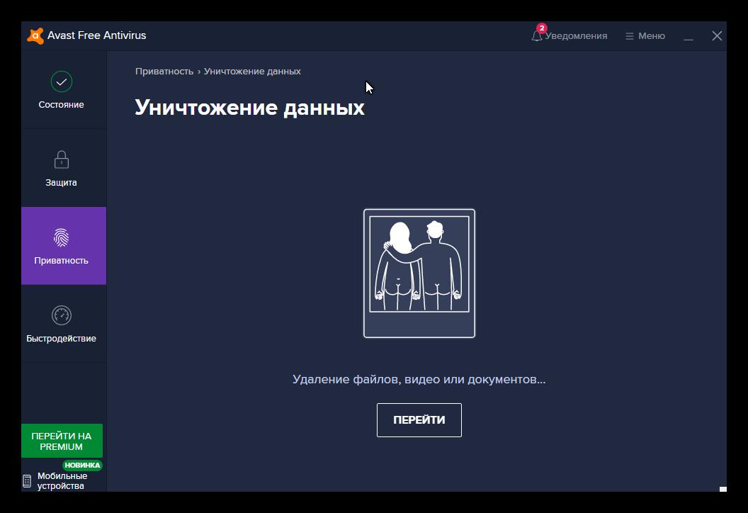 Уничтожение данных Avast