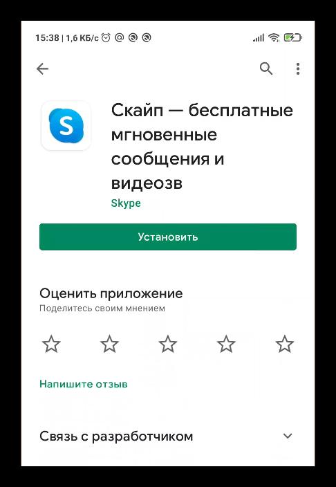 Установить Skype из Play Маркета