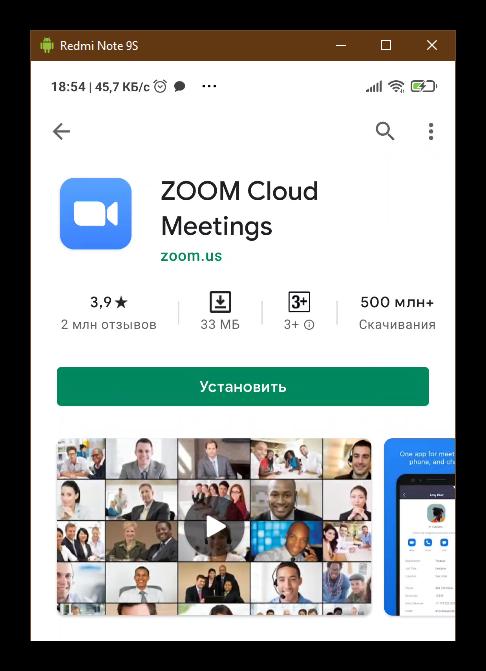 Установить Zoom из Play Маркета