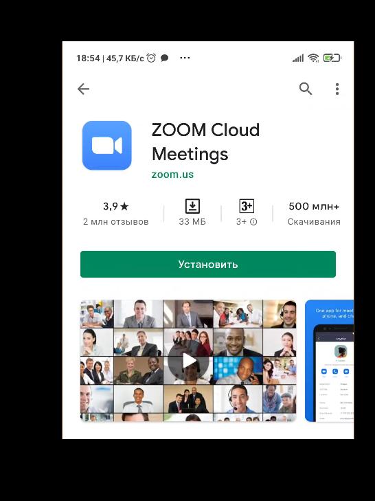 Установить Zoom на андроид