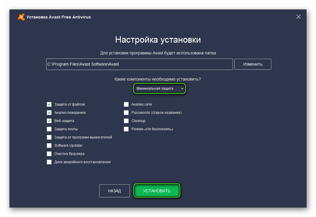 Установить бесплатную копию Avast