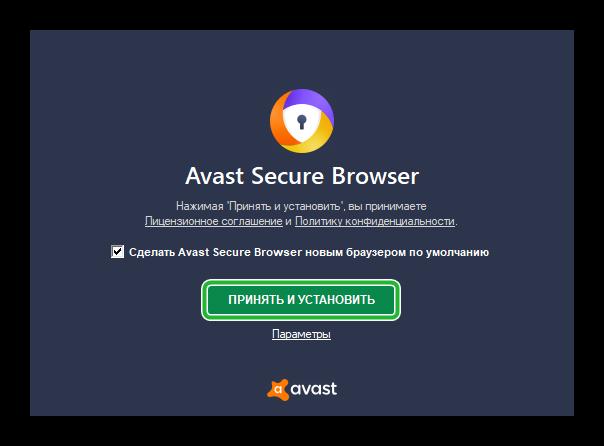 Установка Avast Safezone Browser