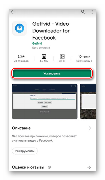 Установка программы на смартфон для скачивания видео