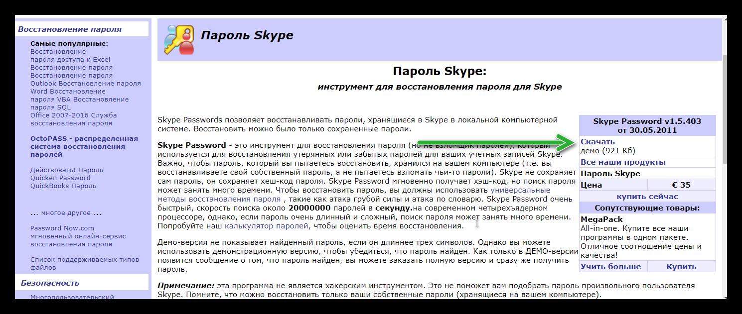Утилита Skype Password Recovery