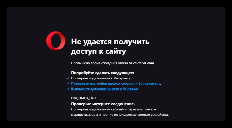 В Опере не удалось получить доступ к сайту
