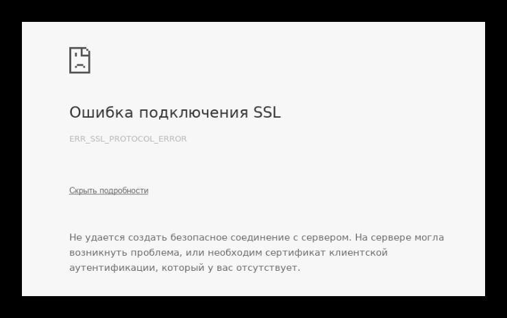 Вид ошибки SSL в браузере Opera