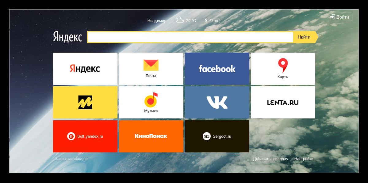 Визуальные заклдаки от Яндекс в Firefox