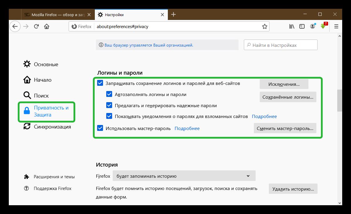 Включение функции автозаполнения апролей в Mozilla Firefox