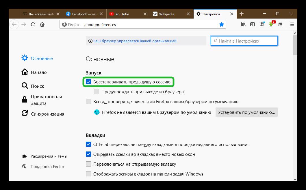 Восстановить предыдущую сессию в Mozilla Firefox