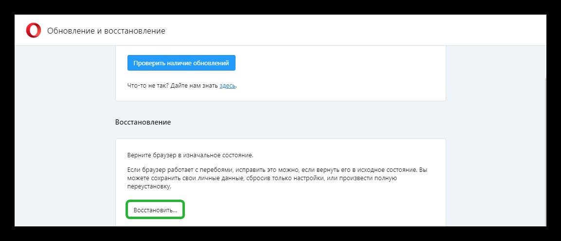 Восстановление браузера в изначальное состояние Opera