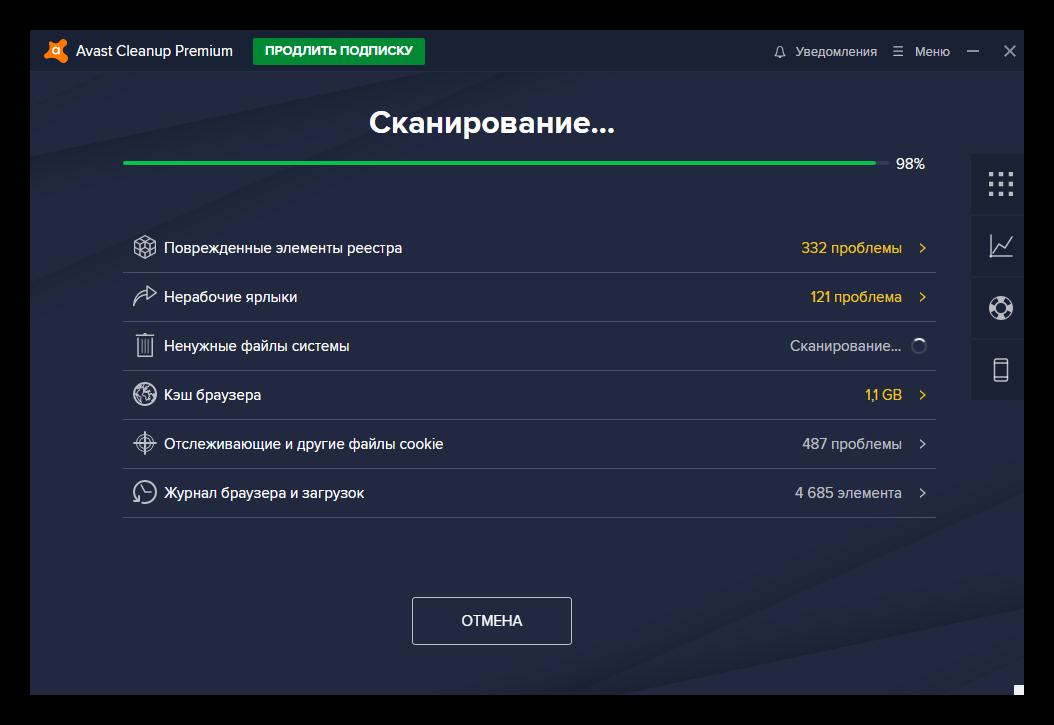 Возможности Avast Cleanup Premium