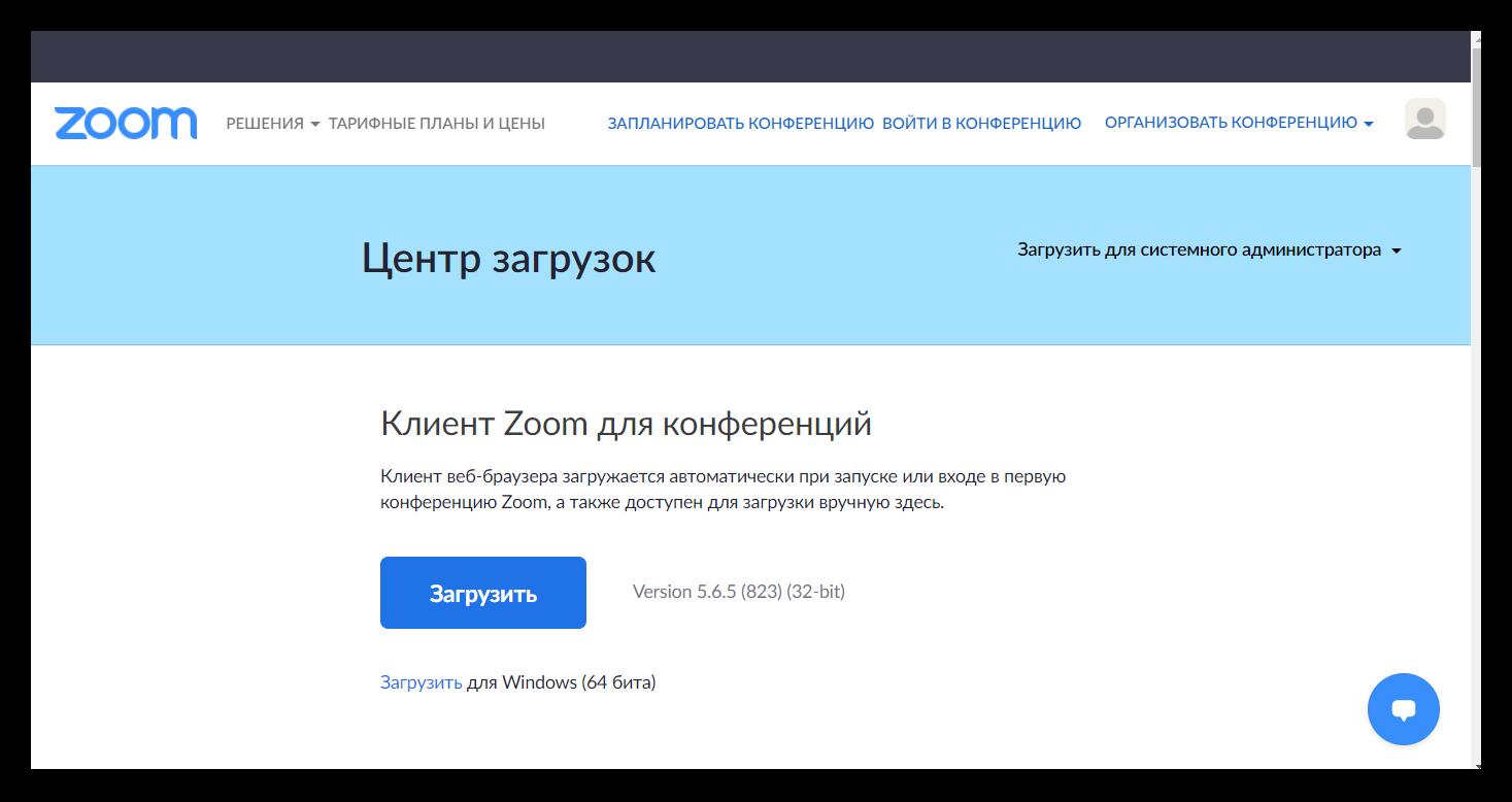 Загрузить клиент Zoom с официального сайта