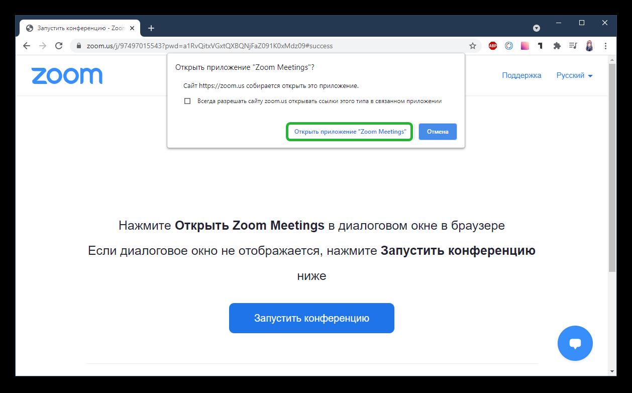 Запустить конференцию Zoom Meetings