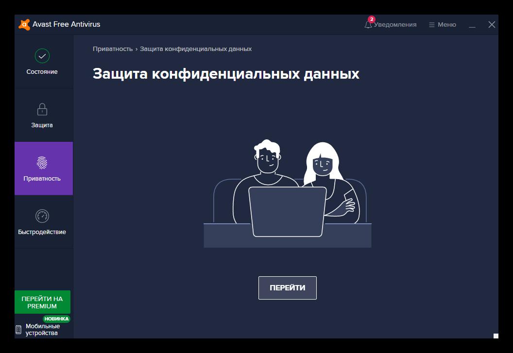 Защита конфиденциальных данных в Аваст