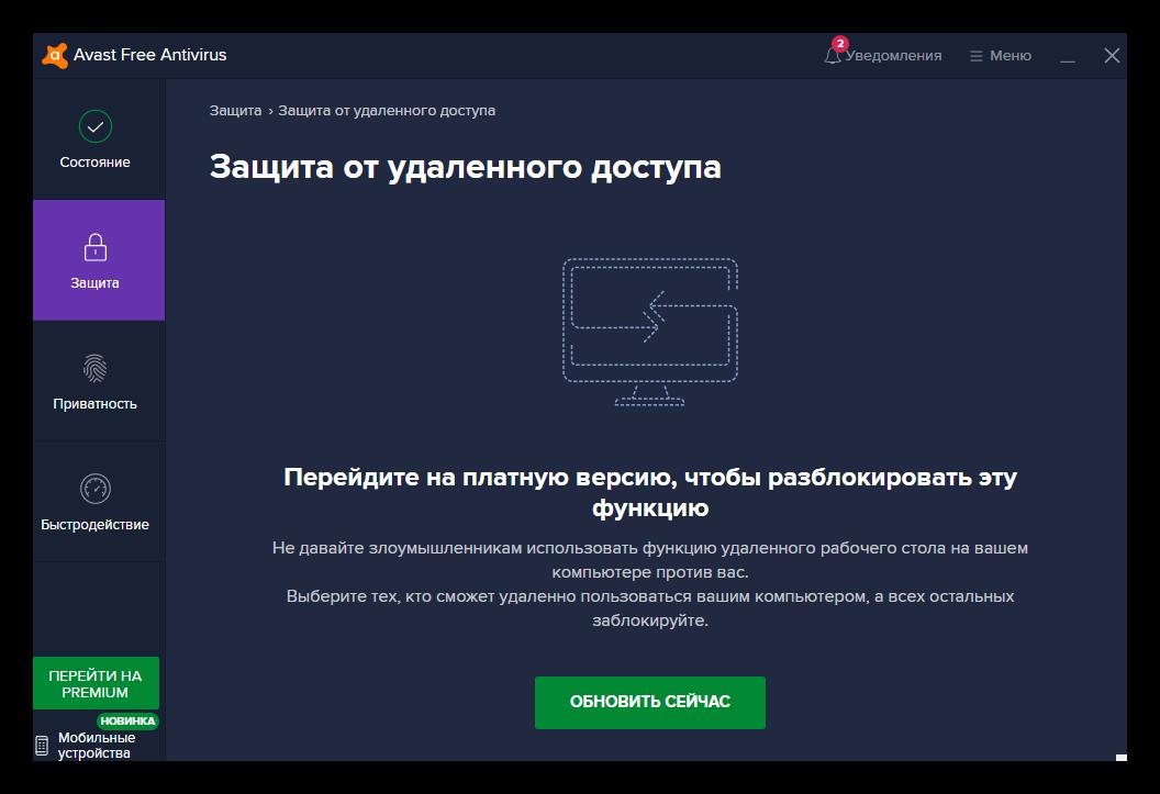Защита от удаленного доступа в Avast