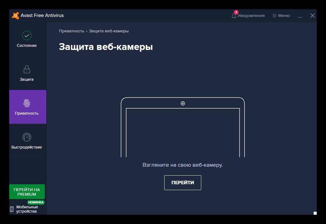 Защита веб-камеры Аваст