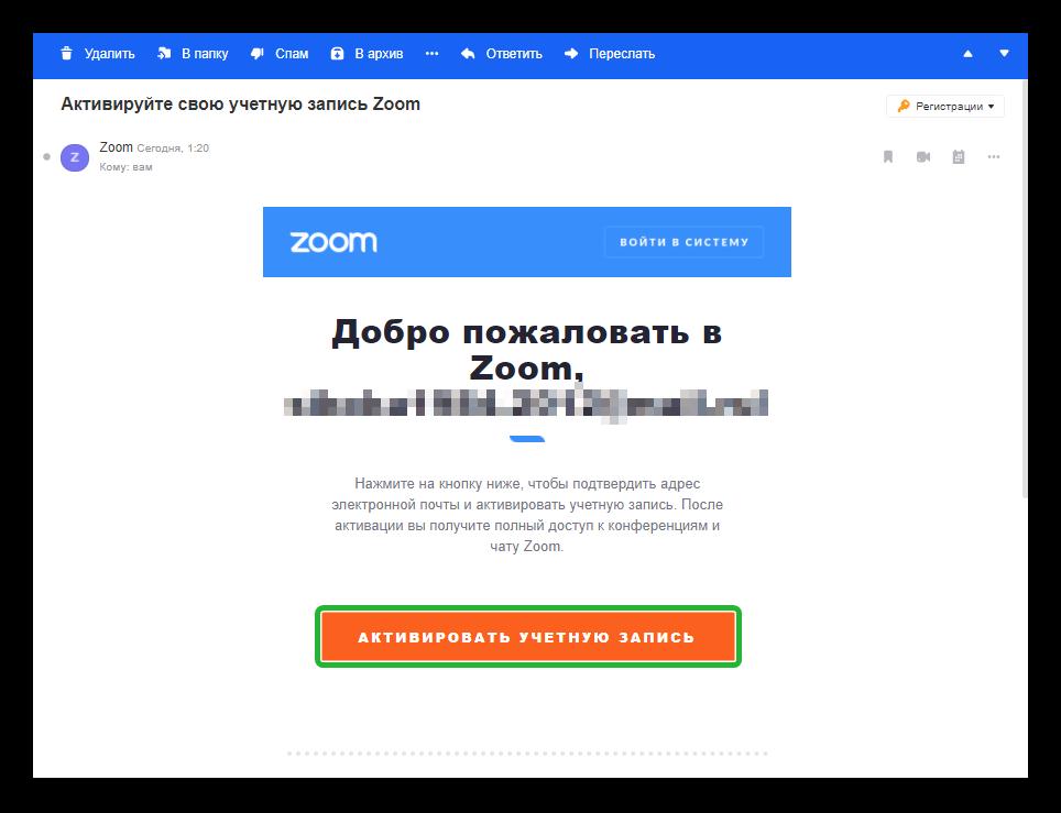 Активайия учетной записи в Zoom