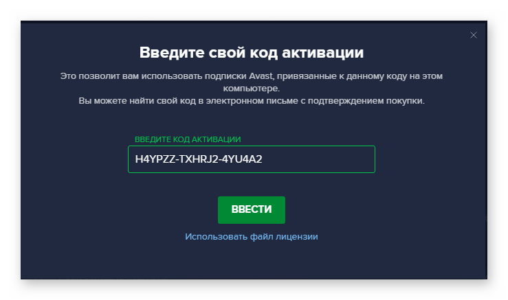 Активация Аваст Премиум Секьюрити