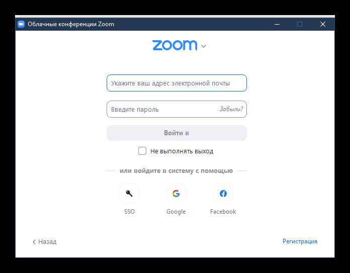 Авторизация в Zoom