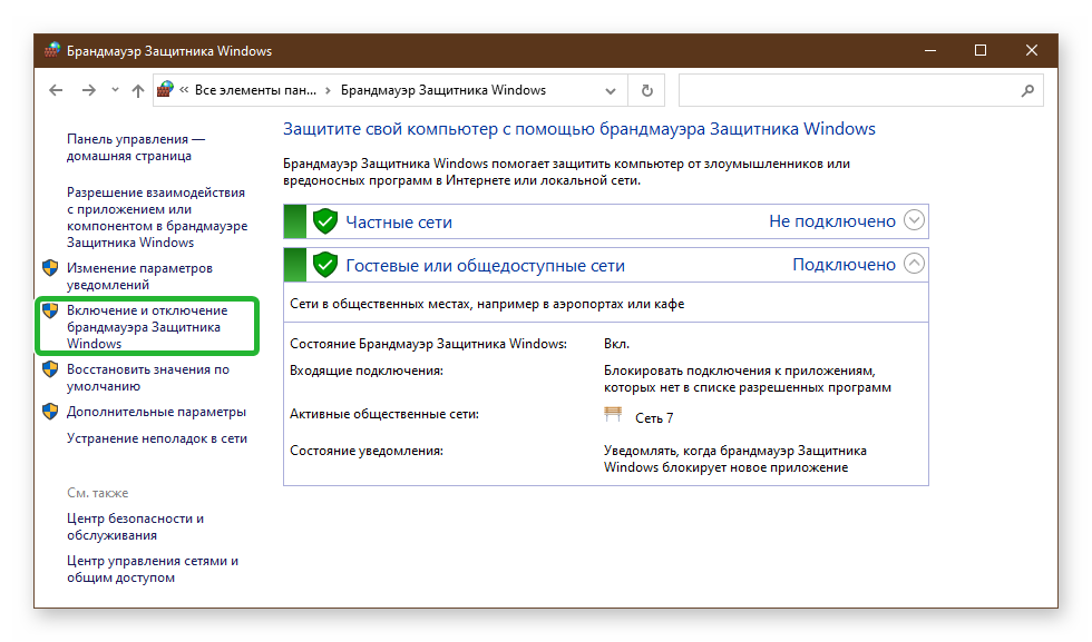 Брандмауэр Защитника Windows