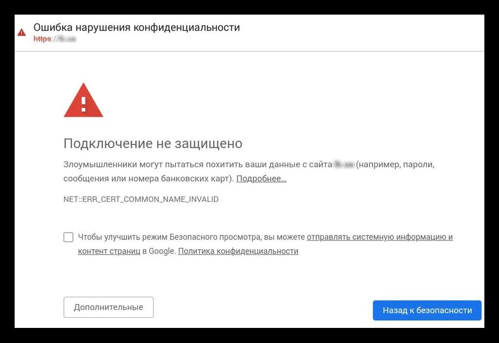 Что значит «Ошибка нарушения конфиденциальности в Chrome»