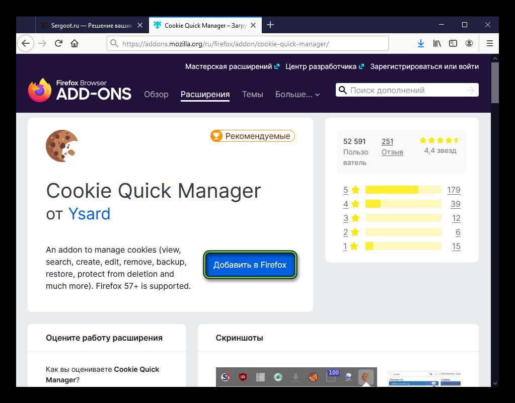 Добавить Cookie Quick Manager в Firefox