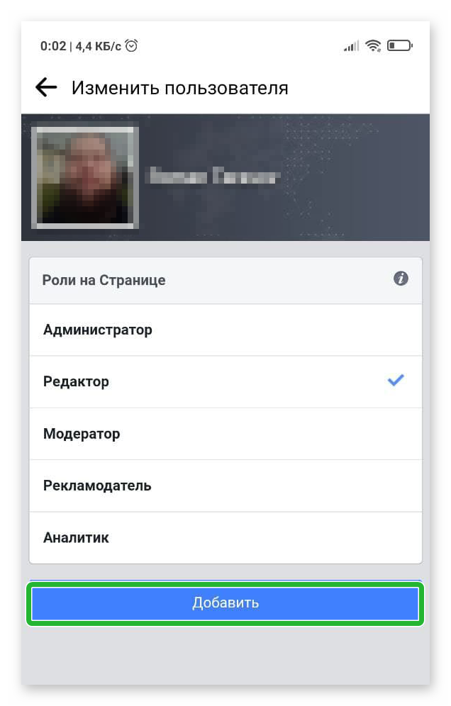 Добавить администратора на страницу в Фейсбуке на телефоне