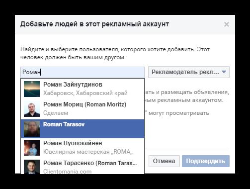 Добавить пользователя на роль администратора в Фейсбуке