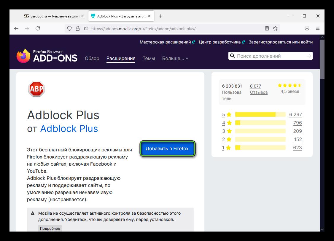 Добавить расширение Adblock Plus в браузер Firefox