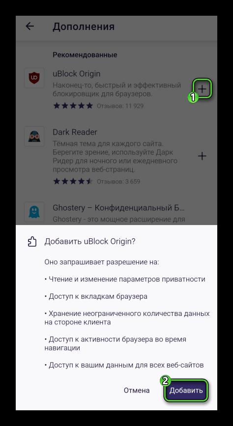 Добавить uBlock Origin в Firefox для телефонов