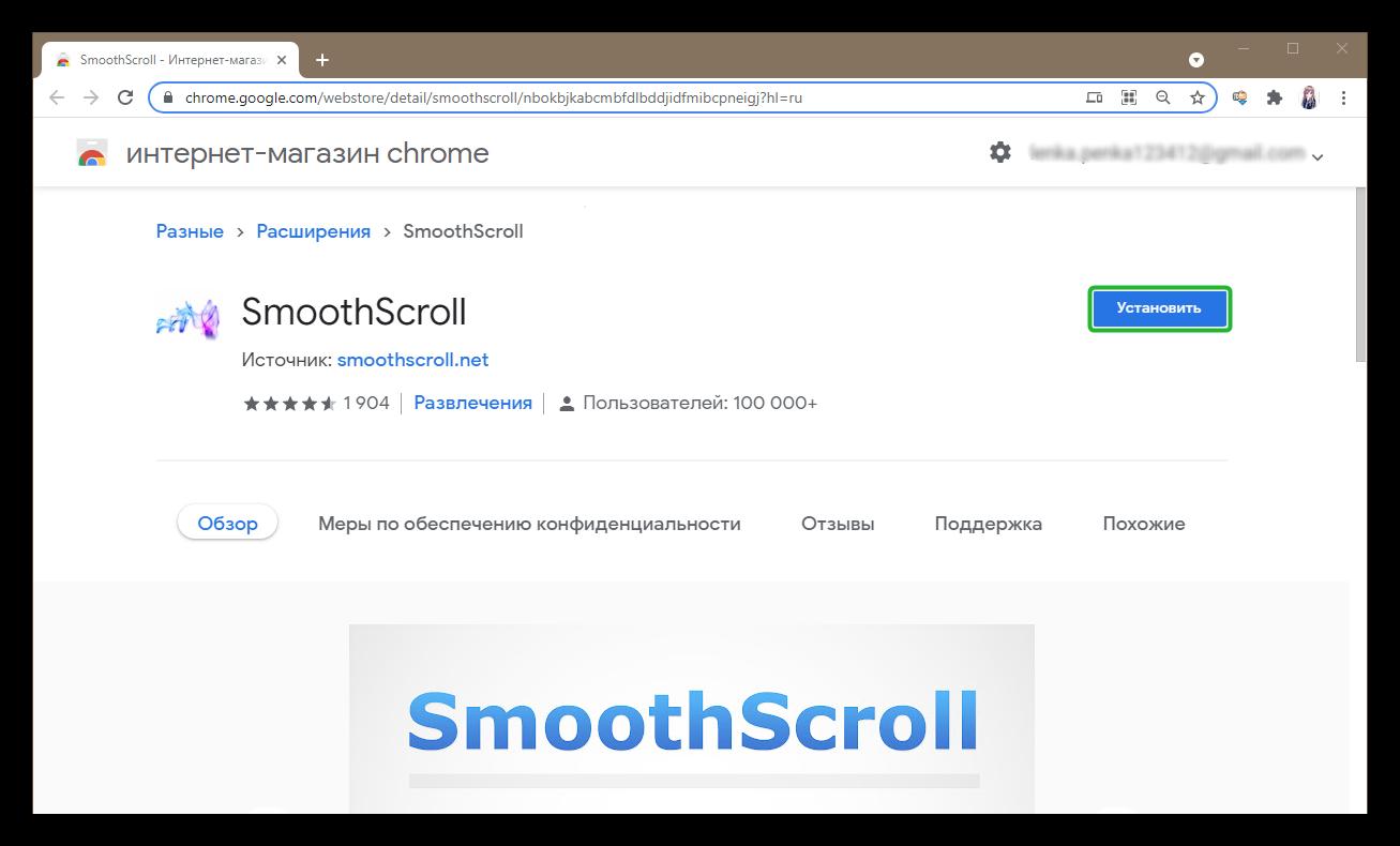 Дополнение для плавной прокрутки SmoothScroll Google Chrome