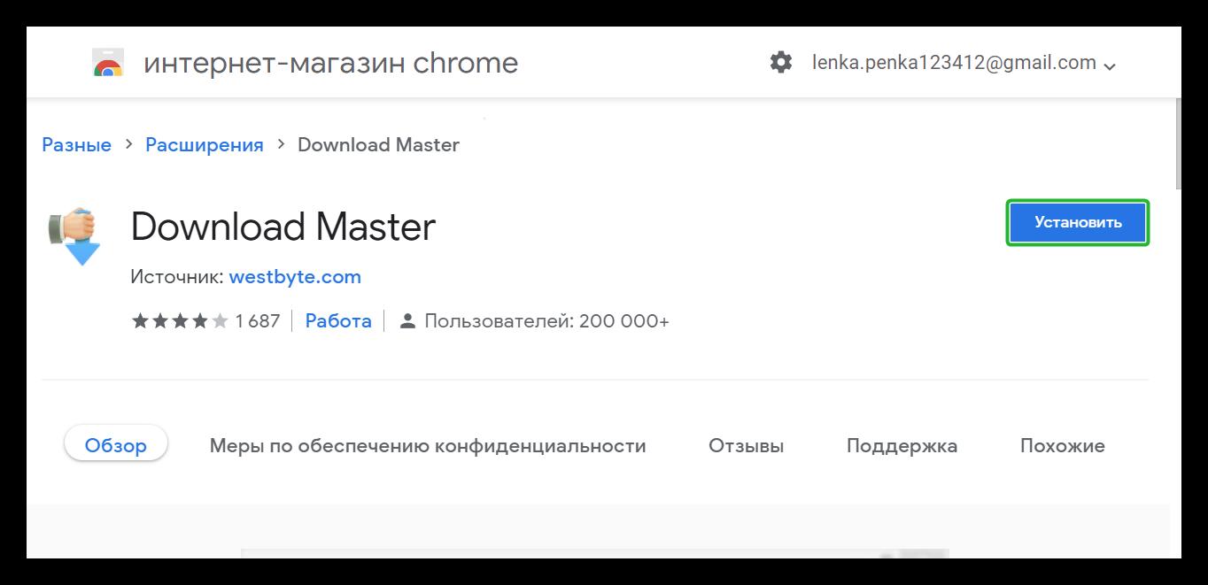 Download Master в интернет-магазине Google Chrome