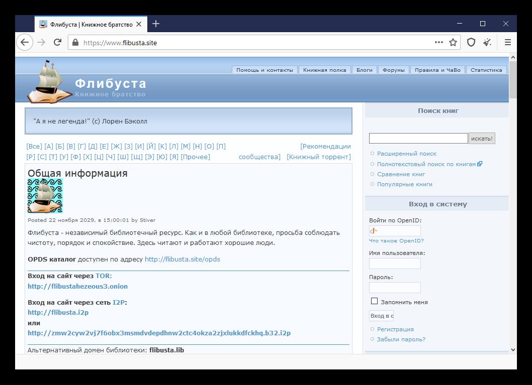 Флибуста Книжное братство в Tor Browser